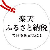 楽天ふるさと納税で日本を元気に!