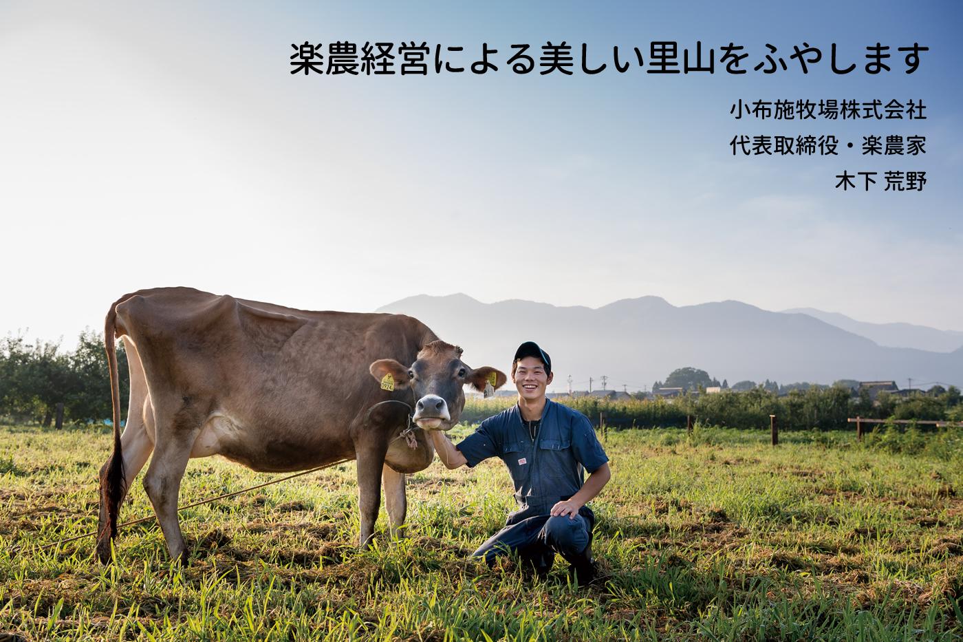 楽農経営による美しい里山をふやします 小布施牧場株式会社 代表取締役・楽農家 木下 荒野